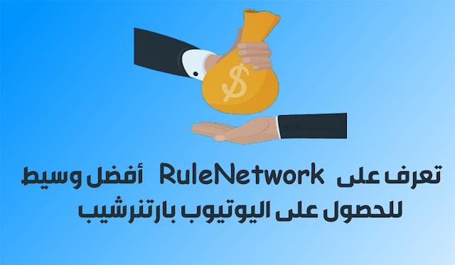تعرف على RuleNetwork أفضل وسيط للحصول على اليوتيوب بارتنرشيب