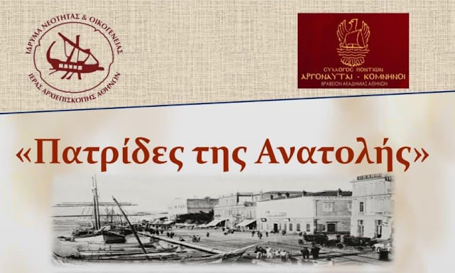 Εκδήλωση μνήμης: «Πατρίδες της Ανατολής», για τα 100 χρόνια από τη Γενοκτονία των Ποντίων