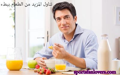 تناول المزيد من الطعام ببطء