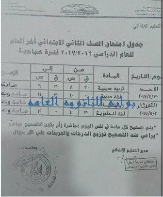 جدول امتحانات الصف الثاني الابتدائي الترم الثاني 2017 محافظة الجيزة