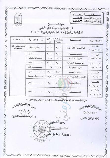 جدول امتحانات الصف الثالث الاعدادي 2017 الترم الأول محافظة القاهرة