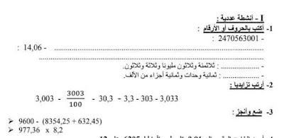 تمرين في الرياضيات المرحلة الثانية المستوى السادس