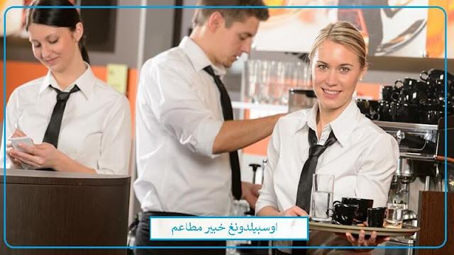 جميع المعلومات عن اوسبيلدونغ خبير مطاعم Restaurantfachmann/-frau في المانيا باللغة العربية 2020 2021 2023 2026