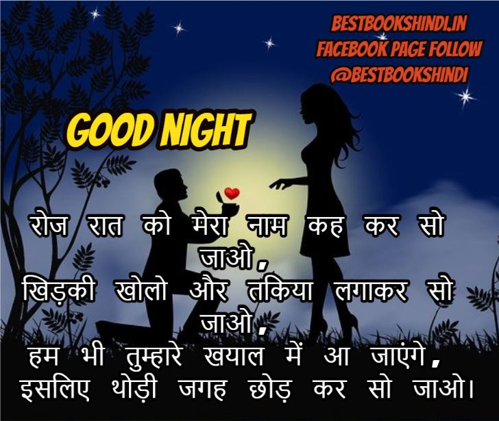 good night status for fb in hindi