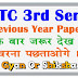 BTC Third Semester Previous Year Papers (2017).