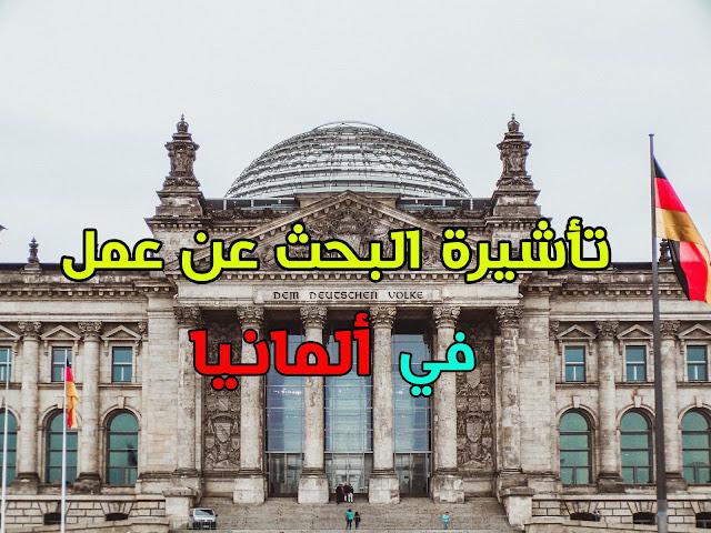 الأوراق المطلوبة للحصول علي فيزا البحث عن عمل في ألمانيا