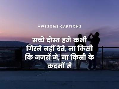 dosti shayari hd image