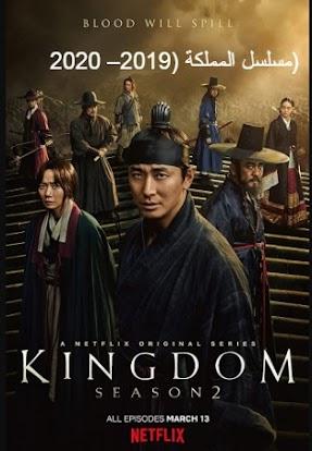أفضل مسلسلات كورية