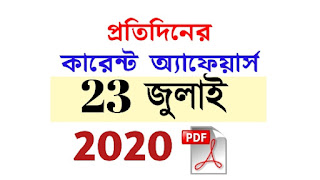 23rd July Current Affairs in Bengali pdf