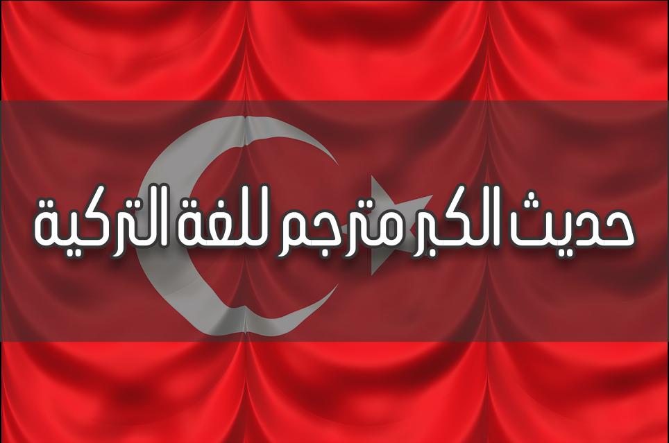 حديث الكبر مترجم للغة التركية