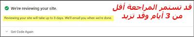 طريقة تقديم طلب لقبول موقعك فى Google Adsense - الدرس الخامس من الدوره