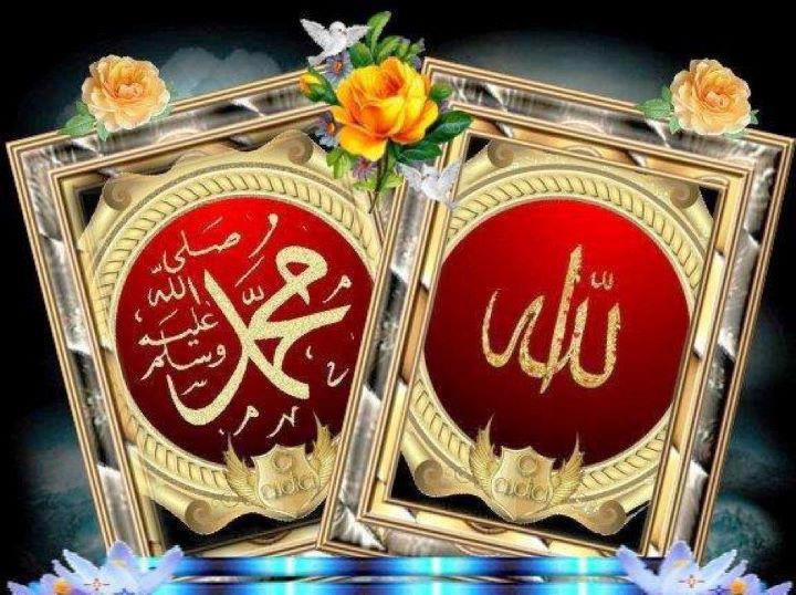 pin allah muhammad name - photo #15