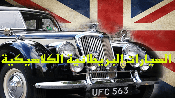 أغلى السيارات البريطانية الكلاسيكية التى تم بيعهأ Sold For: £5,439,381 الجزء الاول