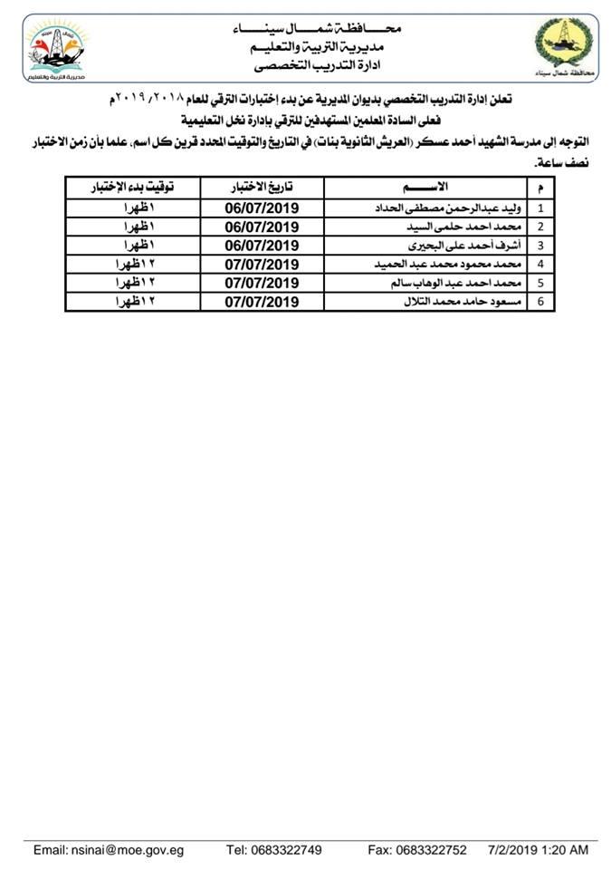 اسماء المعلمين الذين لديهم اختبار ترقى اعتبارا من يوم السبت القادم ٢٠١٩/٧/٦ والذين كان اختاروا تدريب اون لاين ثم اختبار الكترونى 7
