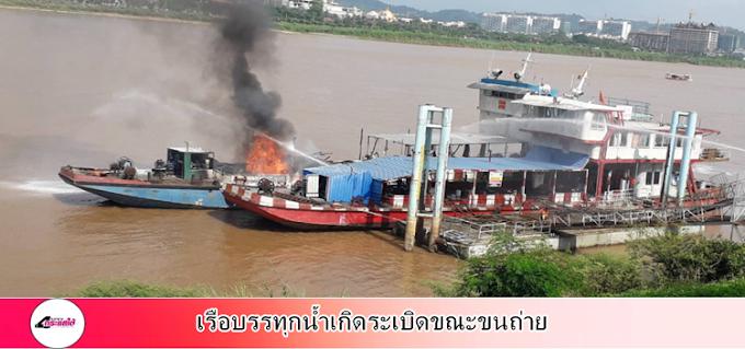 ระทึก!เรือบรรทุกน้ำมันเกิดระเบิดขณะขนถ่าย