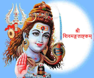 श्री शिव मंगलाष्टक,शिव मंगला अष्टकम,Shiva Mangalashtakam Lyrics in Hindi,Shiva Mangalashtakam