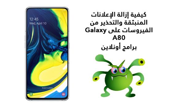 كيفية إزالة الإعلانات المنبثقة والتحذير من الفيروسات على Galaxy A80