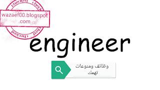 وظائف مهندسين وفنيين حديثي التخرج