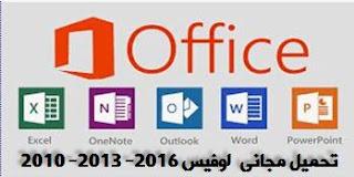 تحميل اوفيس 2016  - 2013 - 2010 مجانا  Dawnload Microsoft Office 2016 free