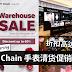 City Chain 清货促销活动!手表一律折扣高达60%!