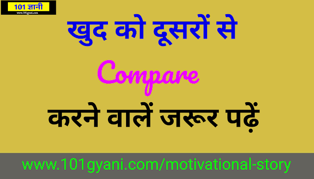 Motivational story in hindi, inspirational story in hindi, student life Motivational Story