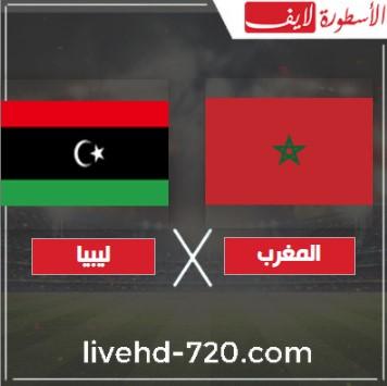 بث مباشر مباراة المغرب وليبيا بطولة شمال افريقيا