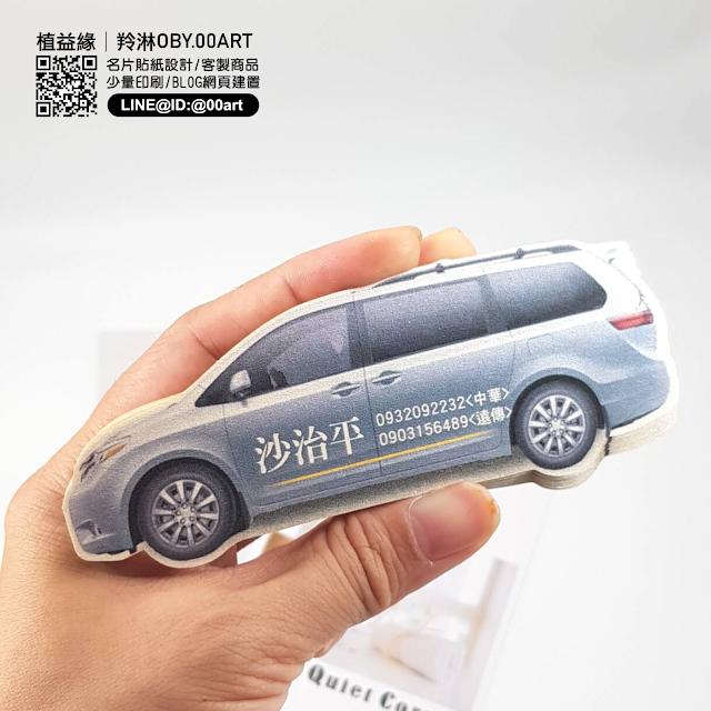 多元計程車造型名片
