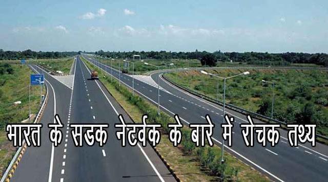 भारत सड़क नेटवर्क के बारे में रोचक तथ्य