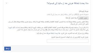 طريقة فتح حساب فيس بوك المعطل بشكل مفاجئ