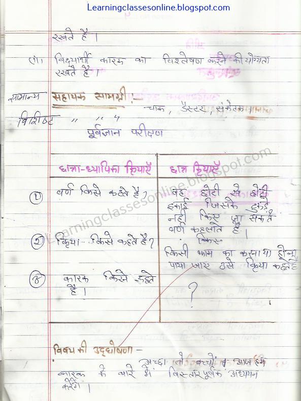 karak in sanskrit pdf