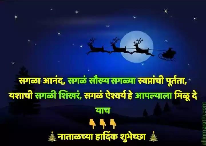 Christmas wishes marathi