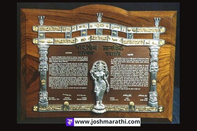 ज्ञानपीठ पुरस्कार (Jnanpith Award 2021) संपूर्ण माहिती