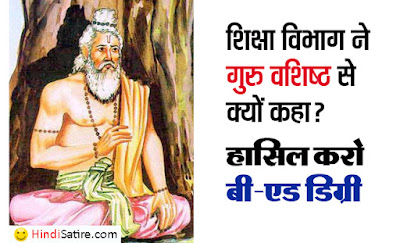 guru vashitha , guru purnima