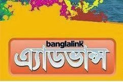 Banglalink-bl-Advance-Emergency-Balance-Dial-*874#-when-balance-is-less-than-5tk