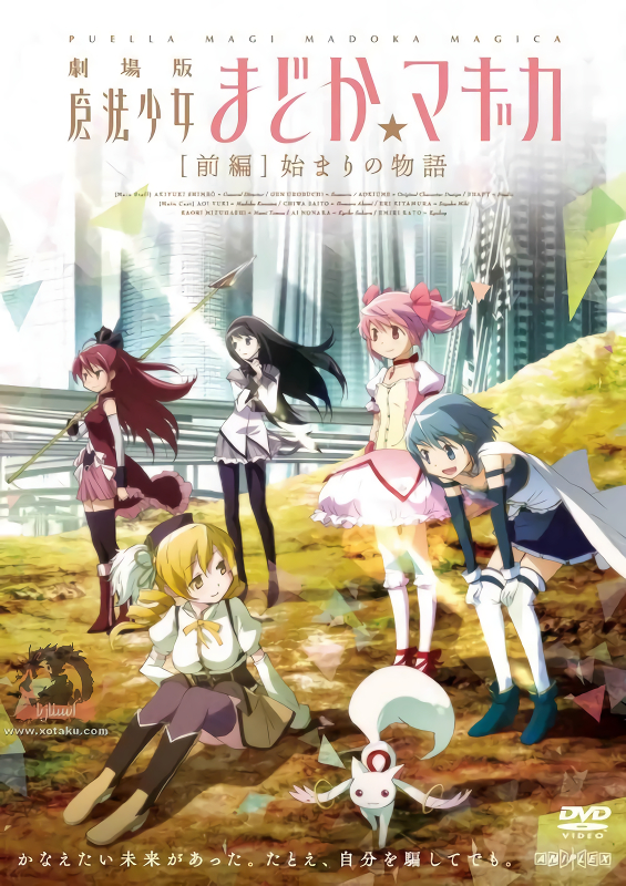 Mahou Shoujo Madoka★Magica Movie 1: Hajimari no Monogatari