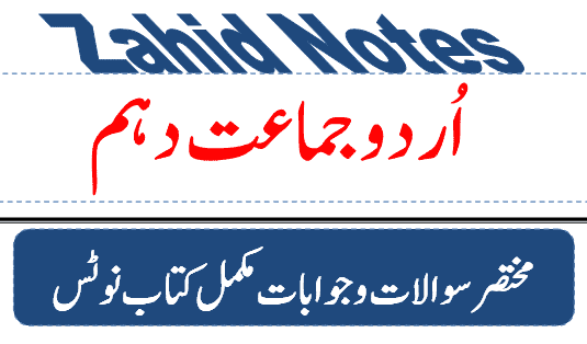 10th class urdu notes question answer federal board and punjab board