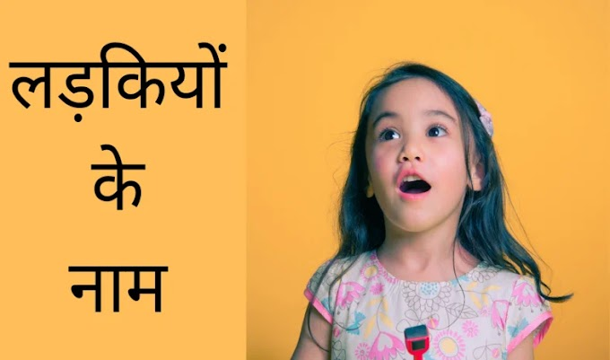 2021 में Ladkiyon ke naam|Baby girls name in hindi
