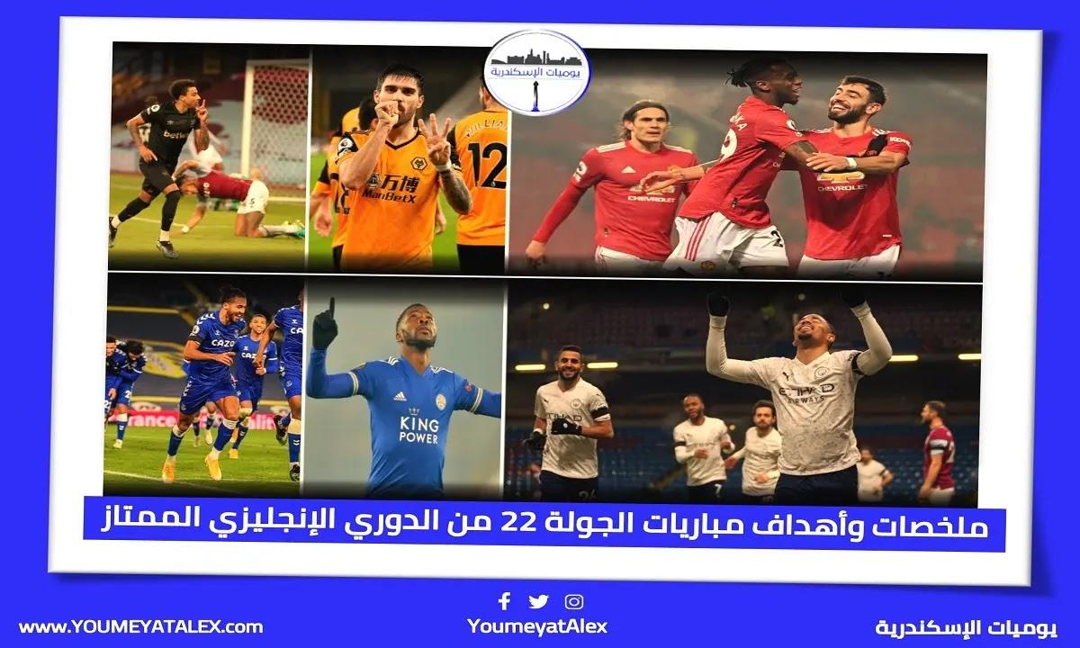 ملخصات وأهداف مباريات الجولة 22 من الدوري الإنجليزي الممتاز