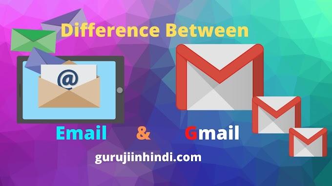 Difference Between Email And Gmail In Hindi : ईमेल और जीमेल में क्या अंतर हैं ?