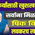 पिक विमा मंजूर यादी महाराष्ट्र, फक्त याच शेतकर्यांना मिळणार पिक विमा ! खरीप पीक विमा 2020 || Kharip Pik Vima.