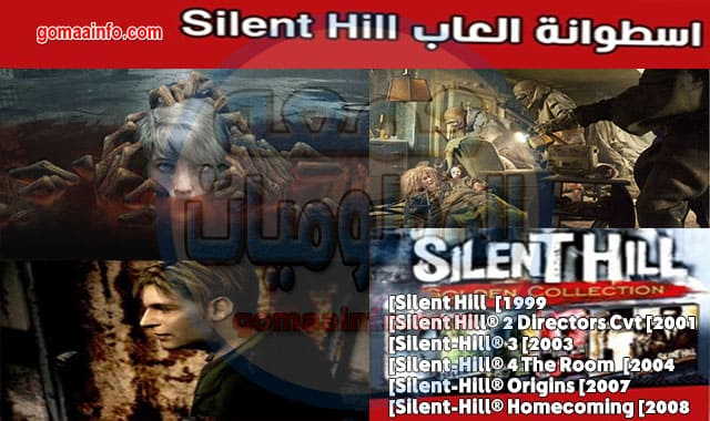 تحميل اسطوانة العاب Silent Hill | كل الإصدارات