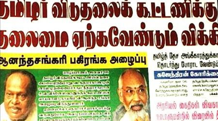 News paper in Sri Lanka : 06-01-2019