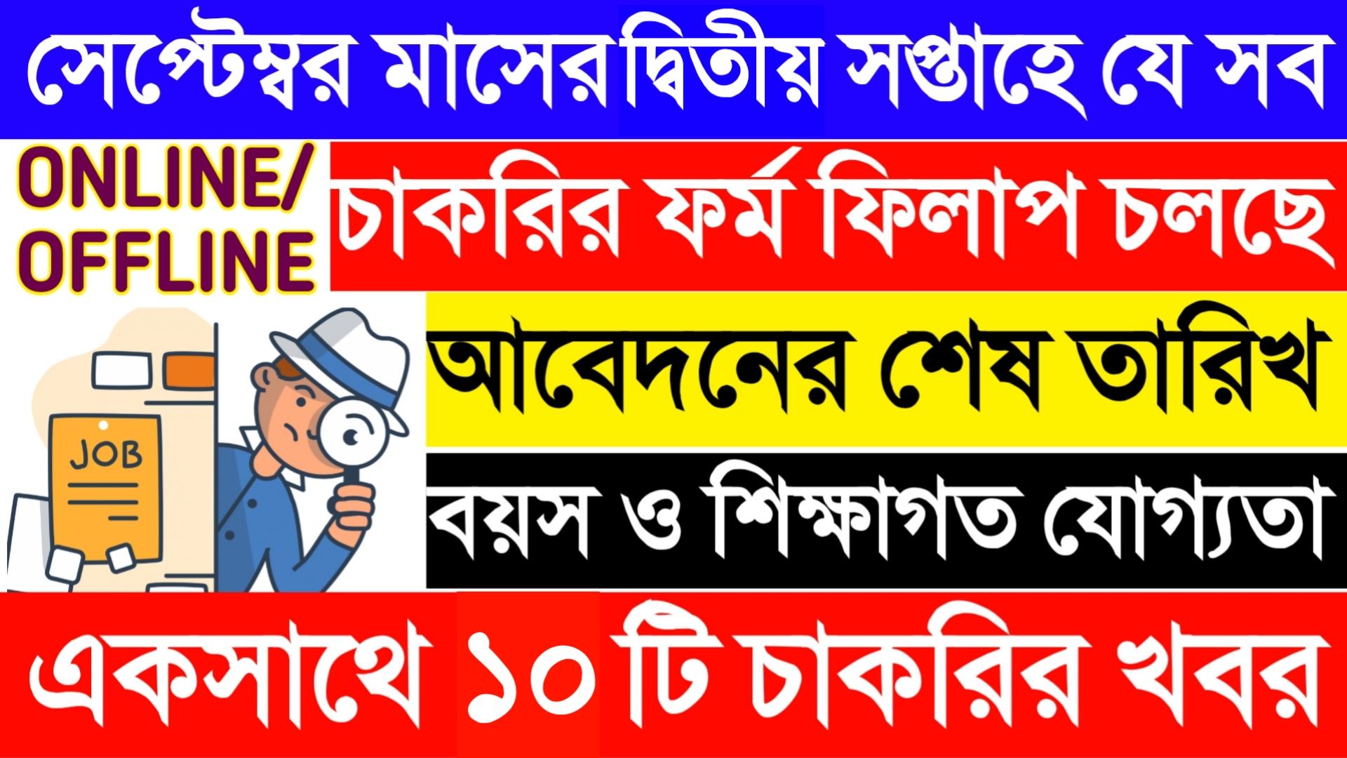 September 2nd Week Govt Job News 2020 || September 2nd Week West Bengal Govt Job News 2020 ||