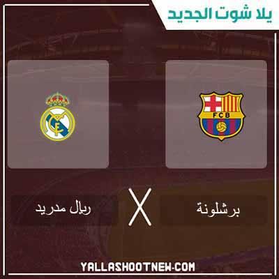 مشاهدة مباراة برشلونة وريال مدريد بث مباشر اليوم 01-03-2020 فى الدورى الاسبانى