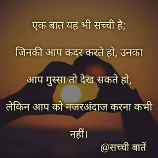 Sachi bate pic, Sachi bate hindi status image