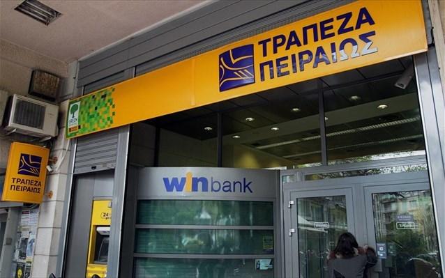 Γιατί σταμάτησε η λειτουργία του υποκαταστήματος της Τράπεζας Πειραιώς στην Αγία Τριάδα