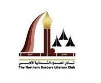 النادي الأدبي بالحدود الشمالية يعلن عن إقامة دورة تدريبية عن بعد في مهارات الكتابة الصحفية