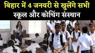 4 जनवरी से खुल रहे स्कूल-कॉलेजों को लेकर बिहार सरकार ने जारी किया गाइडलाइन