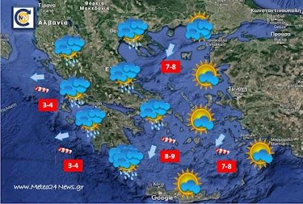 Θυελλώδεις βοριάδες στο Αιγαίο και τοπικές βροχές  την Δευτέρα- Αναλυτική πρόγνωση