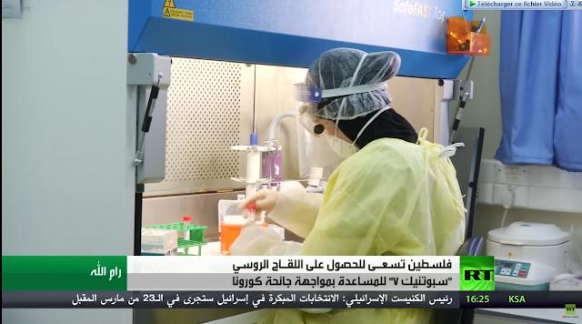 الفلسطينيون.. موعد مع اللقاح الروسي